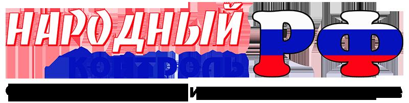 Народный контроль РФ федеральное периодическое издание