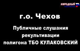 Чехов слушания против жителей
