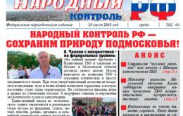 Народный контроль РФ федеральное периодическое издание - движение за чистое Подмосковье