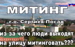 Сергиев Посад МИТИНГ