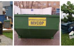 Крупногабаритный мусор отдельная категория