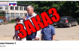 Иногда очень смешно происходит, когда идёт ЗАКАЗ на Народный Контроль РФ
